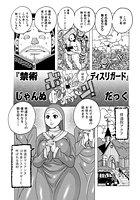 禁術ディスリガード(単話)
