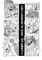 CHILDREN'S DAY(単話)