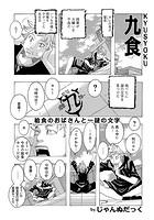 九食 -給食のおばさんと謎の文字-(単話)