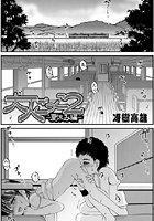 大人ごっこ2 ―夏休み編―(単話)