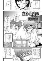 童貞の御馳走(ディナー)(単話)