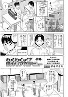 わくわくッ 僕のリア充デビュー(単話)