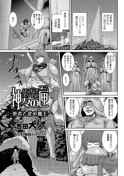 神々の匣 ー勇者と北の魔王ー(単話)