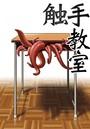 触手教室(単話)