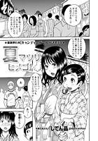 夏マツリヒメゴト(単話)