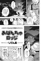 あばんちゅロッジ(単話)