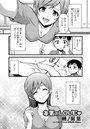 本気のLOVE(単話)