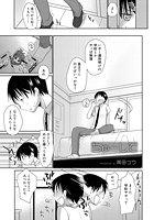 ちゅーして(単話)