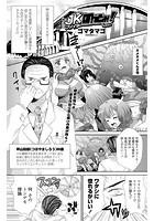 JKファイターのぞみちゃん!(単話)
