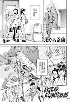 放課後奴隷倶楽部 plus.1(単話)