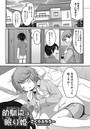 幼馴染は眠り姫(単話)