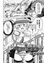 魔法少女井口稔のひみつ(単話)