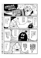 人外ガールズVS.ダックマン(単話)