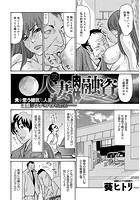 人妻肉体融資(単話)