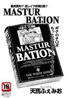 MASTUR BATION(単話)
