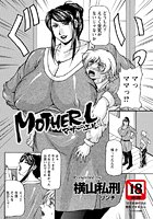 MOTHER.L(単話)