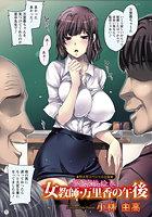 女教師・万里香の午後(単話)