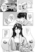 チョリコキモノ(単話)
