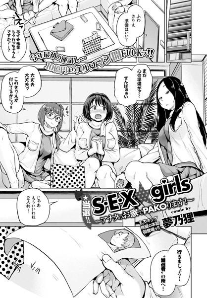 当選!! S・E・X☆girls ~アナタのお家でPAKOります!~