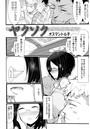 ヤクソク(単話)(オスマントル子)
