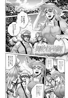 異形怪奇譚〜シシノケ〜(単話)