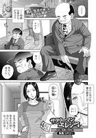サラリーマンエレジー ー覚醒の団原ー(単話)