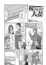 視ラレタイ人妻(単話)