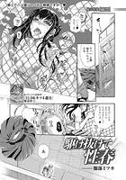 駆け抜けて性春(単話)