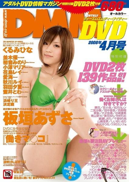 月刊DMM DVD