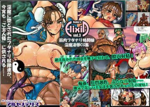 【モリガン 同人】Elixir3