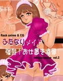 ふたなりメイド強烈!お仕置き凌辱!innzyu-queen vol.2