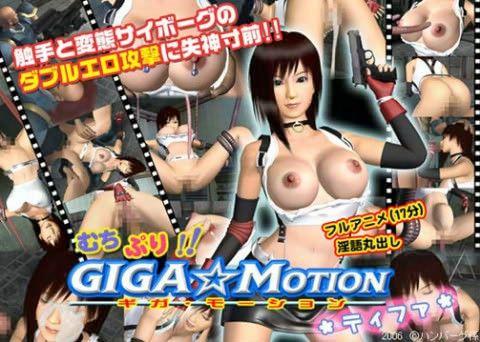 むちぷり!! Giga Motion *ティファ*