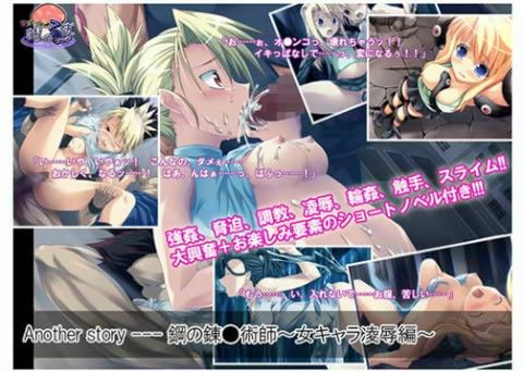 【Another 同人】Anotherstory—鋼の錬●術師~女キャラ凌辱編~