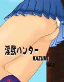 淫獣ハンター 〜KAZUMI〜 vol.2
