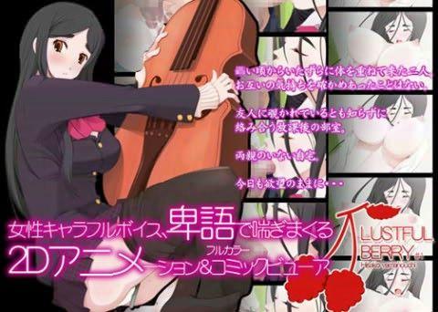 LUSTFUL BERRY #1 - Hisako Yamanouchi -