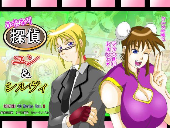 フタナリ探偵 ユン&シルヴィ