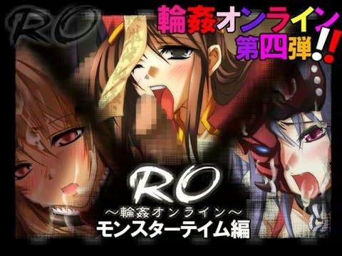 【ラグナロクオンライン 同人】RO~輪姦オンライン~MOB編