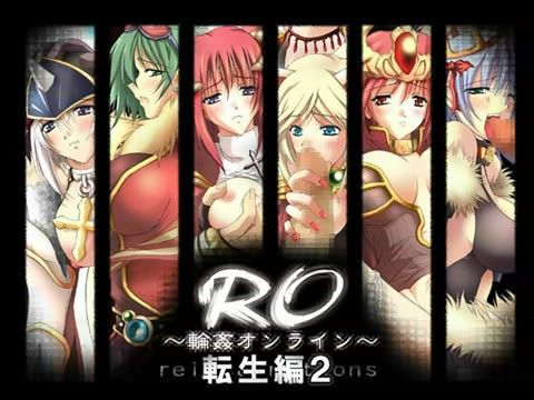 【プリースト 同人】RO~輪姦オンライン~転生編2