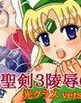 聖剣3陵辱CG集 光クラスversion