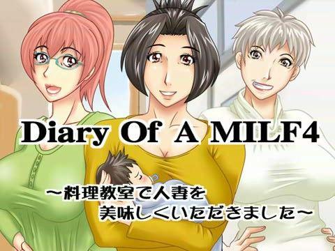 Diary Of A MILF 4 ~料理教室で人妻を美味しく頂きました~