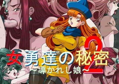 【ドラゴンクエスト4 同人】女勇達の秘密導かれし娘2