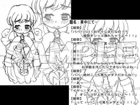 DMM 同人【オモシュー NO.03】