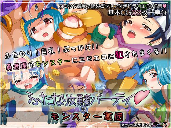 【女勇者 同人】ふたなり女勇者パーティ対モンスター軍団