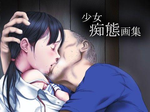 少女痴態画集 4<br />