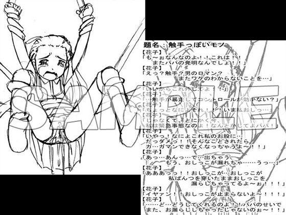 DMM 同人【オモシュー NO.04】