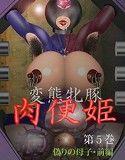 変態牝豚 肉便姫 第5巻 偽りの母子・前編