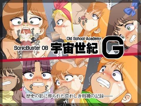 【∀ガンダム 同人】SonicBuster08-宇宙世紀G-