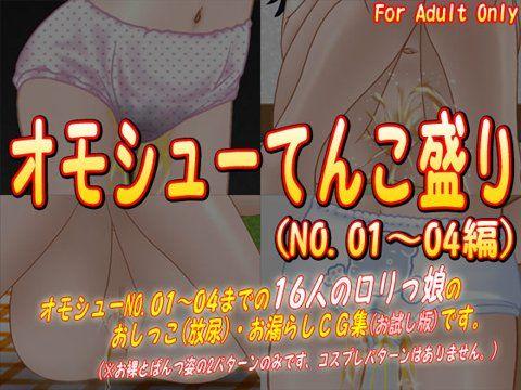 オモシューてんこ盛り (NO.01~04編)