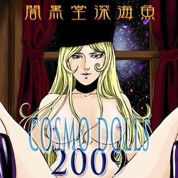 【銀河鉄道999 同人】COSMODOLLS2009