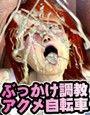 しこしこっ!!ナミちゃん EX 3 ぶっかけ調教アクメ自転車 ~ナミ、ぶっかけ女優になっちゃいます~